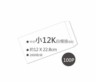 【卡樂好市】中式白模造100P--小12K--空白信封〈約12.0 X 22.8cm〉