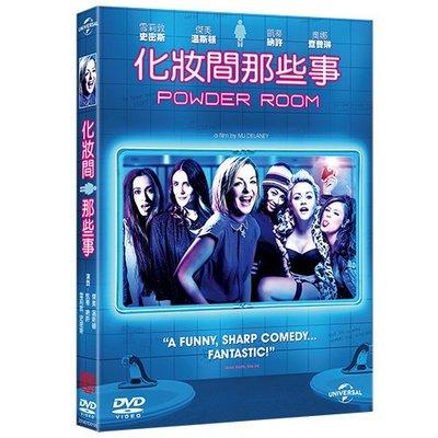 (全新未拆封)化妝間那些事 Powder room DVD(傳訊公司貨)限量特價