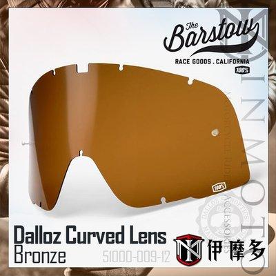 伊摩多※法國製 美國 100% Barstow 曲面Bronze色鏡片 復古街車 重機 51000-009-12