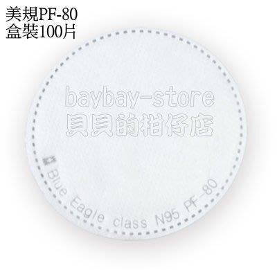 (安全衛生)藍鷹牌超細纖維防塵片PF-80_100%台灣製符合NIOSH N95標準_美規盒裝100片