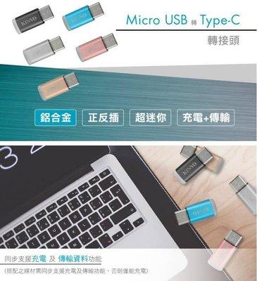 全新原廠保固一年KINYO鋁合金 Micro USB轉 Type-C轉接頭(USB-MC2) 台北市