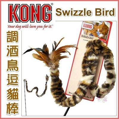 =白喵小舗= [NZ1]美國KONG《調酒鳥逗貓棒 Swizzle Bird》天然羽毛刺激貓咪狩獵本能