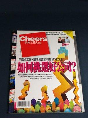 【懶得出門二手書】《Cheers 快樂工作人雜誌50》如何挑選好公司?(31Z34)