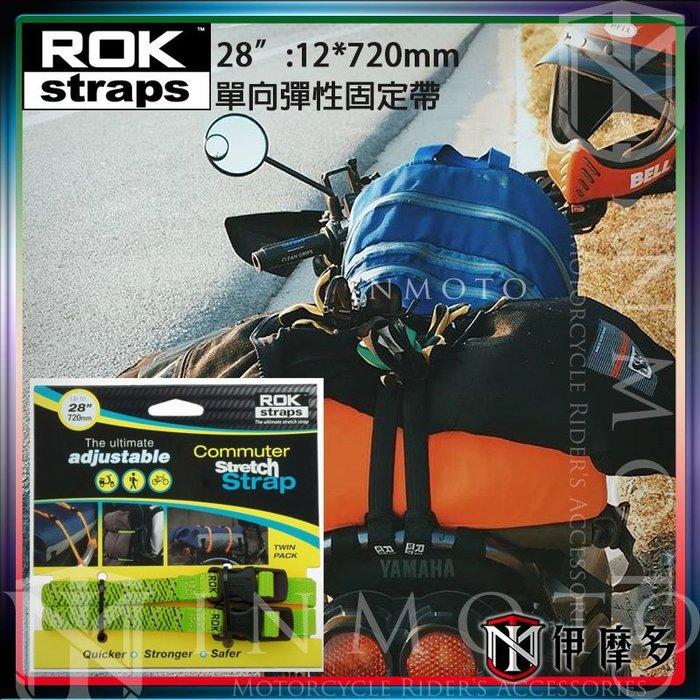 伊摩多※反光綁行李帶Rokstraps通用HONDA、KAWASAKI、YAMAHA機車皆可用 多色(小) 彈性繩 露營