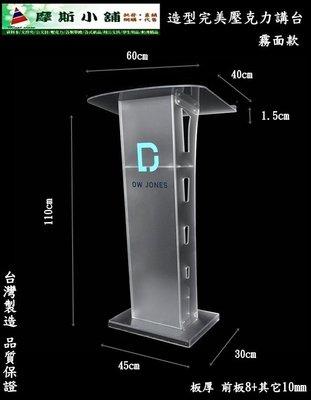 摩斯小舖~造型完美壓克力講桌 演講台 司儀台 接待台 主持台 迎賓台 發言台 服務台 霧面款+輪~特價:13000元