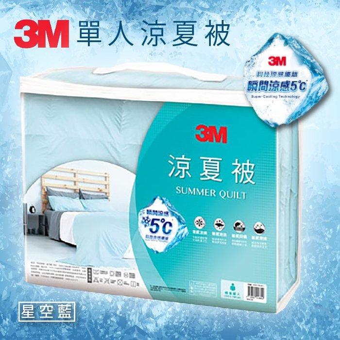 現貨速出~3M 瞬間涼感降5度C 涼夏被-星空藍(單人5X6) 可水洗 涼被 涼透被 兩用被 涼感被 SZ80