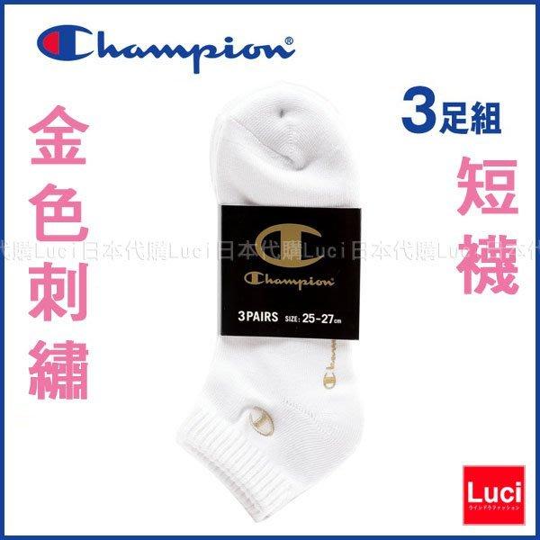 Champion 新款 金色logo 襪子 三雙一組 運動襪 短襪 男用 C1-1707 LUCI日本代購