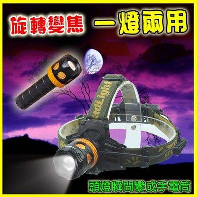 美國CREE魚眼透境兩用超強光 頭燈 手電筒 2400~3500流明 自行車 腳踏車 釣魚燈 超遠射照明設備 求生裝備