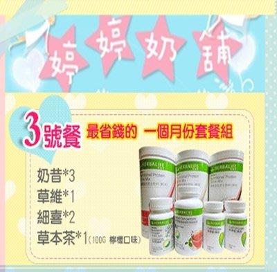 TO賀寶芙【婷婷奶舖】3號餐-最省錢的...