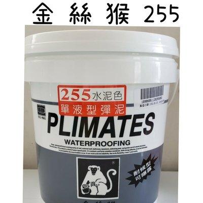 金絲猴 P-255單液彈泥 (1加侖) 彈性水泥 單液 金絲猴255 265