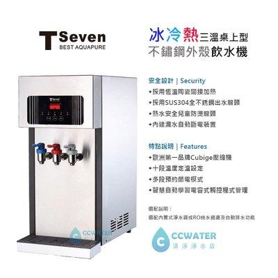 【清淨淨水店】T-Seven A2-3 不銹鋼款冰、溫、熱三溫型飲水機,搭配5道KT式RO機14350元。