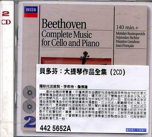 貝多芬 : 大提琴與鋼琴音樂作品全集 / 李希特(鋼琴) / 羅斯卓波維奇 (大提琴) 2CD / 4425652