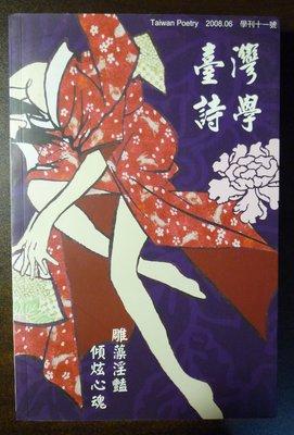 台灣詩學--學刊11號2008.06