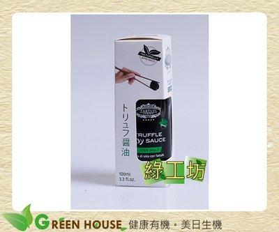 [綠工坊]  皮亞特 頂級黑松露醬油 義大利原裝    囍瑞