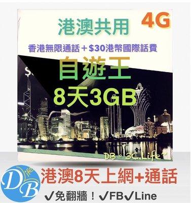 升級【澳門 香港 上網】8天 3GB 港澳 可撥回台 澳門上網  吃到飽 電話卡 自遊王
