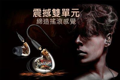 Bonnaire mx-335 震撼雙單元 締造搖滾感覺 搖滾 炫目扭紋線 可換線設計 數碼音量線控功能 貼合耳蝸舒適  水晶透明黑 湖水透明藍