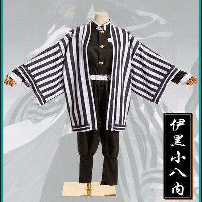 COS道具鬼滅之刃cos服鬼殺隊隊服蛇柱伊黑小芭內黑白紫黑條紋cosplay服裝