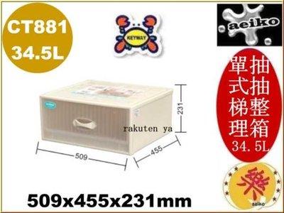 『3個免運』CT-881 單抽式抽屜整理箱 收納 置物箱 34.5L CT881 聯府 直購價 aeiko 樂天生活倉庫