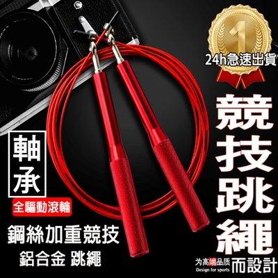 【比賽考試專用款】Crossfit 戰鬥健身軸承跳繩 鋁合金材質 男女競速比賽 考試用 專用鋼絲繩 高穩定度
