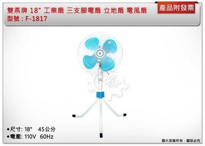 *中崙五金【附發票】雙燕牌 18吋 工業用扇 三角電扇 立地扇 電風扇 涼風扇 台灣製 F-1817