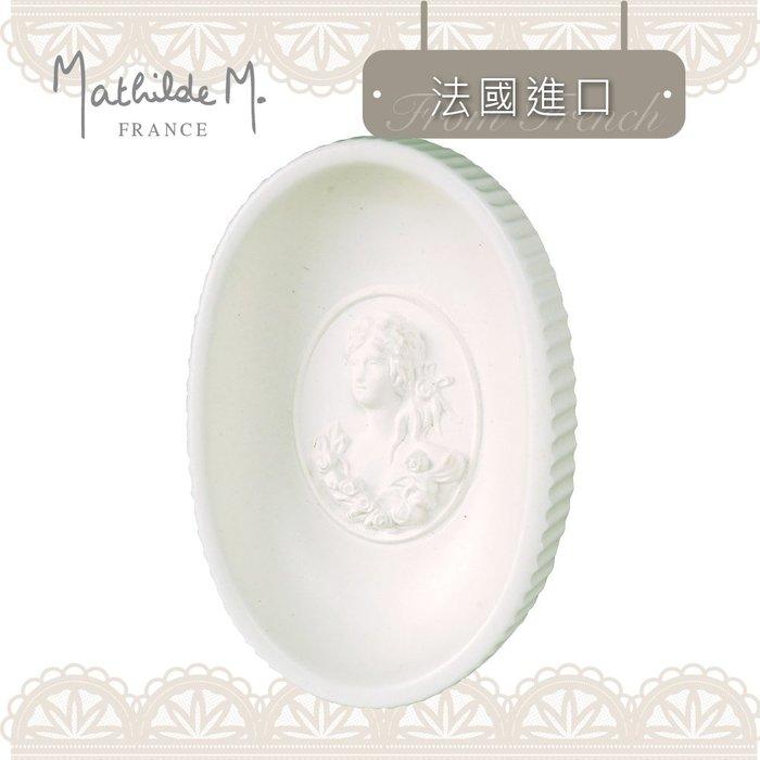 【Mathilde M 沐蒂恩】唯美古典法式伯爵夫人橢圓浮雕皂碟-白