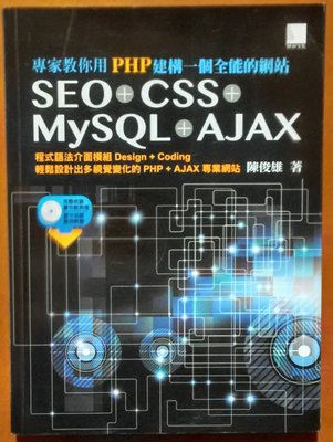 【探索書店310】網頁編輯 專家教你用PHP建構一個全能的網站(附光碟) 陳俊雄 博碩文化 191023B