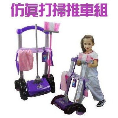熱銷 仿真打掃玩具 兒童小小清潔工 兒童打掃組 吸塵器玩具 超值8件組【DJ-01A-09640】