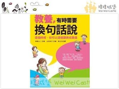 ♪♫瑋瑋城堡✲教養書♪♫ (二手書出售) 教養,有時需要換句話說:你可以這樣讚美或責備