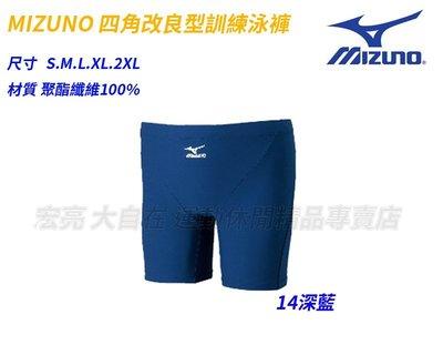 宏亮 含稅含發票 Mizuno 美津濃 四分 泳褲 改良型訓練用 尺寸M~XL 寶藍 綁繩 85UA-30014 桃園市