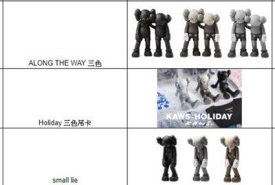 100%正品kaws along the way公仔一套三色kaws small lie 一套三色kaws holiday一套三色價格分別在商品描述