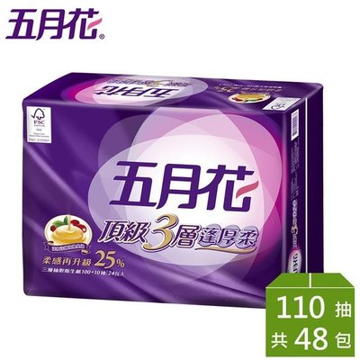 R(免運)【五月花】頂級蓬厚柔三層抽取式衛生紙(110抽*24包*2袋/箱)-玫瑰果油(0207)