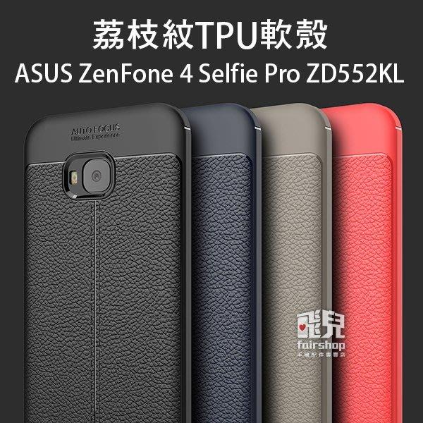 【飛兒】品味追求!荔枝紋 TPU 軟殼 ASUS ZenFone 4 Selfie Pro ZD552KL 005