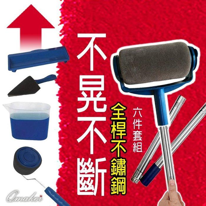 Qmaker 現貨供應 第四代油漆滾筒刷六件組 刷布升級 免沾滾筒油漆刷  附全不銹鋼延長桿