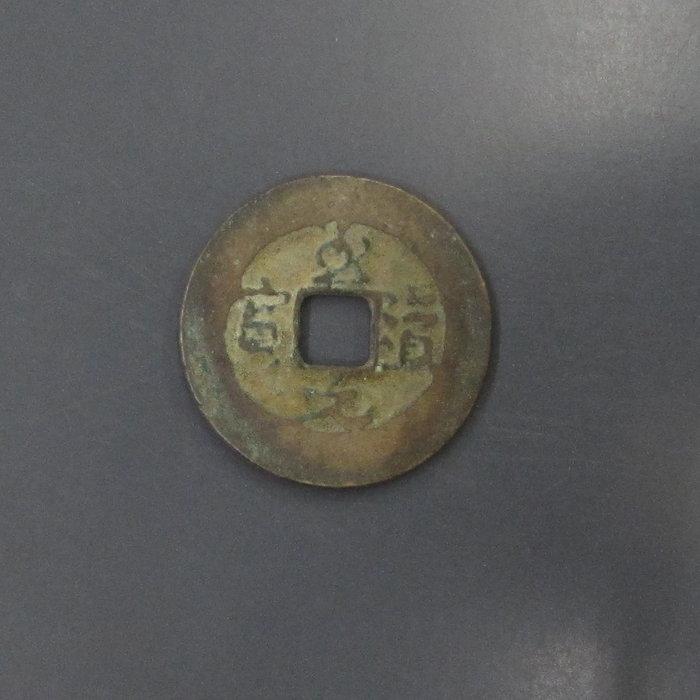 a1110,北宋,至道元寶,小平草書,重約 4.1克。