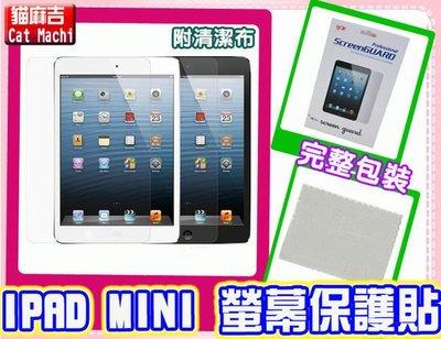 貓麻吉 {D04} iPad mini 保護貼 霧面 另有 高清 特價39元
