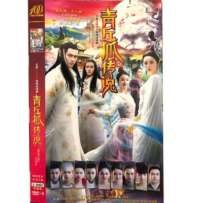 古裝魔幻電視劇青丘狐傳說DVD碟片光盤 古力娜扎 張若昀 蔣勁夫歡 精美盒裝