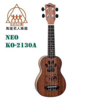【名人樂器全館免運】NEO KO-2130A 21吋 全桃花芯木合板 烏克麗麗 附琴袋