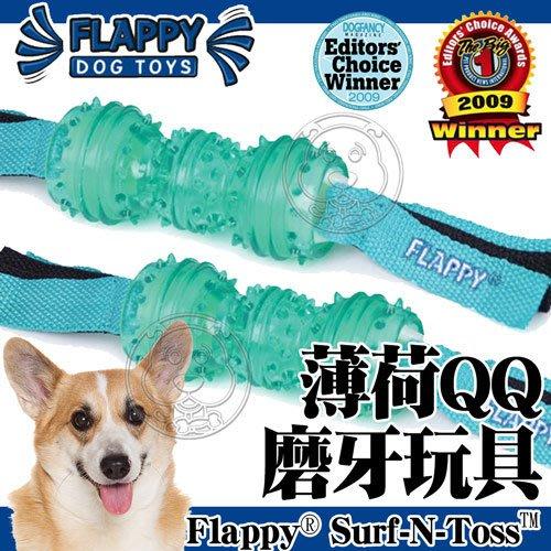 【🐱🐶培菓寵物48H出貨🐰🐹】FLAPPY》FL-29797薄荷QQ磨牙狗玩具小型犬用-S號 特價250元