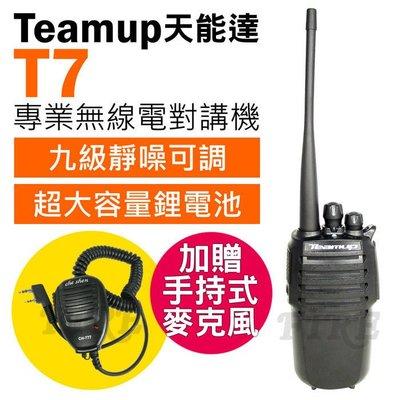 《實體店面》【Teamup】 天能達 T7 無線電對講機 九級降噪可調 超大容量鋰電池 _加贈專業手持麥克風 托咪