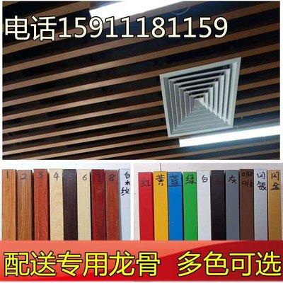 (台灣)鋁方通吊頂木紋方通吊頂材料方管U型槽鋁鎂鐵合金格柵天花板自裝