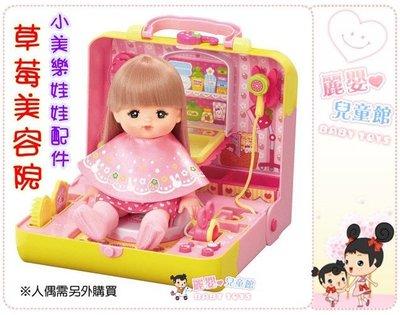 麗嬰兒童玩具館~日本暢銷-小美樂娃娃配件-草莓美容院(不含娃娃).便攜式聲光手提箱