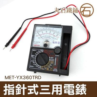 《丸石鐵鋪》萬用表 指針式 學生多用電錶 萬用電錶 學生用萬用表 初中物理實驗器材 MET-YX360TRD