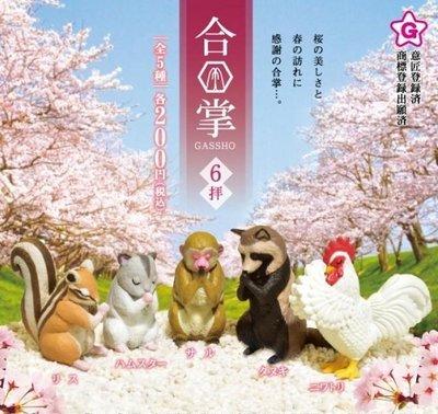 【奇蹟@蛋】 YELL (轉蛋)合掌祈福動物P6 全5種 整套販售  NO:6190