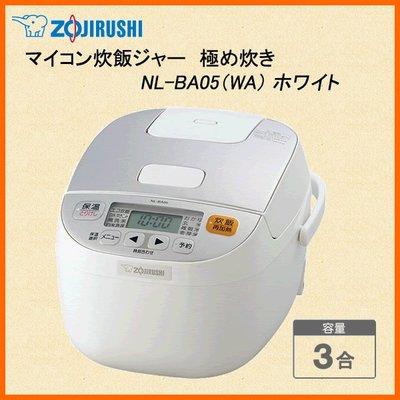 [日本代購] ZOJIRUSHI 象印 微電腦電子鍋 NL-BA05-WA 容量3合 3人份 (NL-BA05)