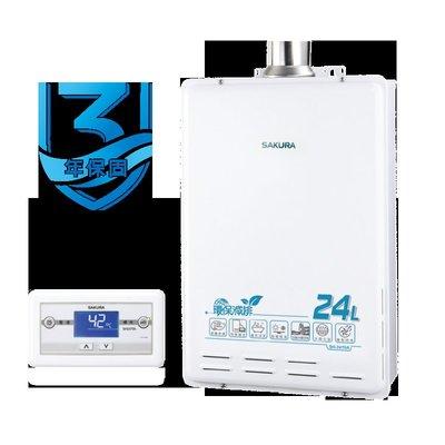 ☆來電特價☆櫻花牌瓦斯熱水器 恆溫熱水器 SH2470A 強制排氣 24L 環保減排智能恆溫熱水器 櫻花牌熱水器