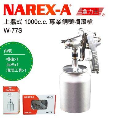 【拿力士概念店】NAREX-A 拿力士 1000c.c. 專業銅頭噴漆槍 W-77S ( 2.0 噴頭)