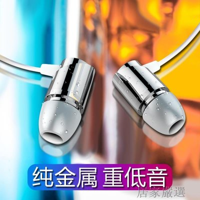 耳機入耳式韓版可愛蘋果安卓手機重低音炮oppo小米華為耳塞式線控