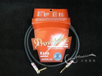 『立恩樂器』免運優惠 Providence Z102 1M S/L頭 樂器導線 導線