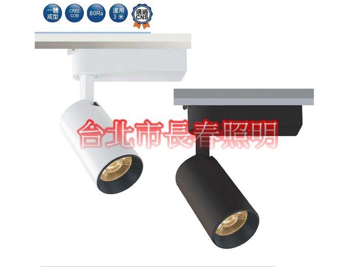 台北市長春路 舞光 15W 邱比特 軌道燈 黑殼 白殼 二色 LED-TRCP15D 防眩 投射