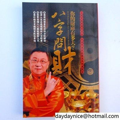 八字問財 你的財庫有多大 香港版 李居明